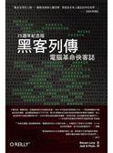(二手書)黑客列傳:電腦革命俠客誌-25週年紀念版