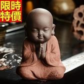 紫砂茶寵 茶具配件-創意手工沙彌紫砂擺件6款68ae3【時尚巴黎】