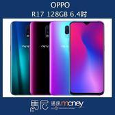(3期0利率+贈HODA滿版玻璃貼)歐珀 OPPO R17/6.4吋螢幕/128GB/光感螢幕指紋辨識【馬尼通訊】