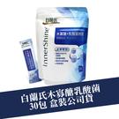 白蘭氏木寡醣乳酸菌 30包 盒裝公司貨【小紅帽美妝】NPRO
