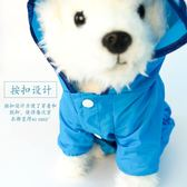 狗狗雨衣泰迪衣服防水雨披比熊四腳幼犬全包夏季小狗雨衣寵物衣服 【PINKQ】