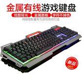 鍵盤 機械手感背光游戲有線鍵盤 台式電腦筆記本USB懸浮金屬發光 芭蕾朵朵