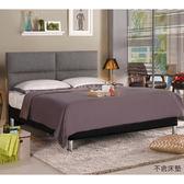 【森可家居】安蒂5尺雙人床(灰色布) 8CM658-2