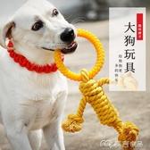 寵物玩具狗狗玩具寵物金毛耐咬磨牙大型犬玩具繩結狗咬繩拉布拉多法斗 麥吉良品