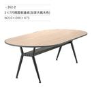 3×7尺橢圓會議桌(加拿大楓木色) 262-2 W210×D90×H75