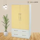 【米朵Miduo】3尺兩門兩抽塑鋼衣櫃 衣櫥 防水塑鋼家具