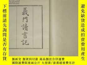 二手書博民逛書店罕見義門讀書記(線裝、布函,2函14冊)25102 (清)何焯撰