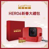 GoPro-HERO6 Black新春大禮包