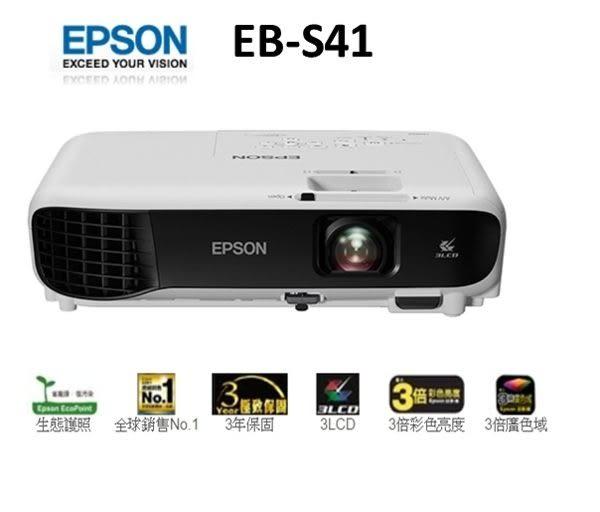 ◆【台北視聽影音投影機專賣】EPSON 愛普生 EB-S41 3LCD 亮彩商用投影機【贈高級線材】