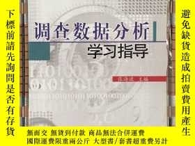 二手書博民逛書店調查數據分析學習指導罕見含光盤Y336851 張海波 中國財政經
