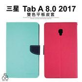 雙色 皮套 三星 Tab A 8.0 2017 T385 T380 平板皮套 掀蓋 平板 支架 保護殼 保護套 MERCURY