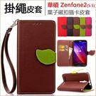 掛繩皮套 ASUS 華碩 Zenfone2 5.5 手機殼 防摔 軟殼 ZE551ML 保護殼 葉子磁扣 插卡 手機套
