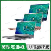 宏碁 acer SF314-56G 藍/粉/銀 256G PCIe SSD+1TB特仕版【i5 8265U/14吋/MX250/獨顯/IPS/筆電/Buy3c奇展】