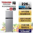 『TOSHIBA東芝 』226公升 變頻...