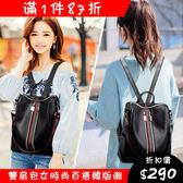 優惠了鈔省錢-後背包 雙肩包女韓版潮女包包時尚百搭軟皮個性學生書包媽咪背包
