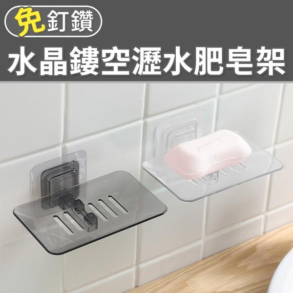 肥皂盒 瀝水架 置物架 瀝水盤 壁掛 水晶鏤空瀝水肥皂架(二色選) NC17080846 ㊝加購網