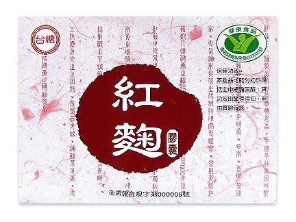 ★最新期限2020年10月★【台糖紅麴膠囊60顆*1盒】❤健美安心go❤ 國家健康食品認證