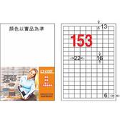 LD-871-TI-C 透明153格 三用標籤5入