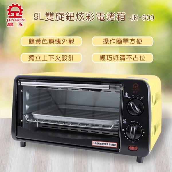 晶工牌 9L 炫彩黃小烤箱 JK-609