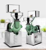 豆漿機 磨漿機商用豆漿機家用磨米漿機電動石磨腸粉機小型全自動打漿 DF 科技藝術館