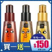 【買一送一】韓國 Mise en scene 玫瑰精華護髮油(JJ限量版) 70ml【BG Shop】3款供選