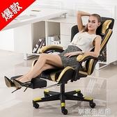 電腦椅家用電競椅現代簡約可躺辦公椅游戲椅主播椅子升降轉椅座椅-享家 YTL
