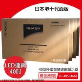 母親節首選【免運費】SHARP 40型智慧連網顯示器+視訊盒 LC-40SF466T (40吋液晶電視)【無基本安裝】