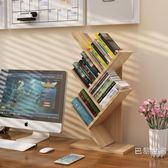 桌上樹形小書架 兒童簡易置物架學生桌面書架書櫃儲物架收納架BL 【好康八八折】