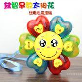寶寶早教音樂玩具會唱歌的太陽花兒童玩具6月-12月1-3周歲燈光  雙12購物節