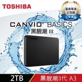 【免運費+贈收納包】TOSHIBA 2TB 外接硬碟 2T 黑靚潮lll A3 USB3.0 行動硬碟-黑X1【A3新款NEW】