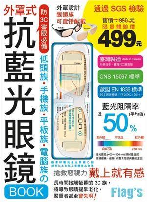 抗藍光眼鏡 BOOK(晶漾白):低頭族‧手機族‧平板族‧電腦族 防 3C 害眼必備
