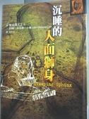 【書寶二手書T3/一般小說_HOB】沈睡的人面獅身_易萃雯, 約翰.狄
