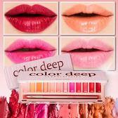 韓國 color deep 魅力炫彩 12色唇膏盤 (附唇刷)【櫻桃飾品】【26579】
