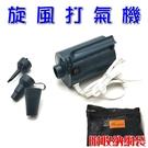 【JIS】A101 旋風打氣機 超強吸力 附氣嘴 強泵打氣機 充氣機 抽氣機