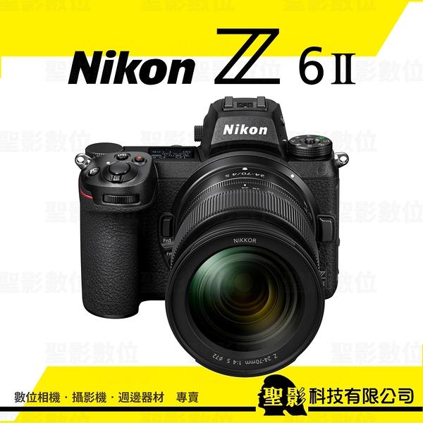 新上市 Nikon Z6II《Z24-70mm F4S KIT》全片幅 微單眼 公司貨 Z 6II *上網登錄送好禮 (至2021/1/31止)