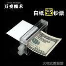 魔術道具魔術道具印鈔機白紙變錢可用任意真鈔票錶演鈔票神奇玩具近景變錢 【快速出貨】
