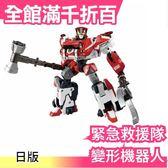 【紅色機器人 二代】空運日版 TOMICA 多美卡 變形機器人 機動救急警察 緊急救援隊【小福部屋】