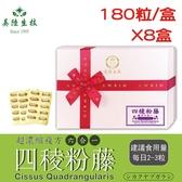 美陸生技 複方四稜粉藤膠囊(含綠茶萃取)(禮盒)【180粒/盒X8盒】AWBIO