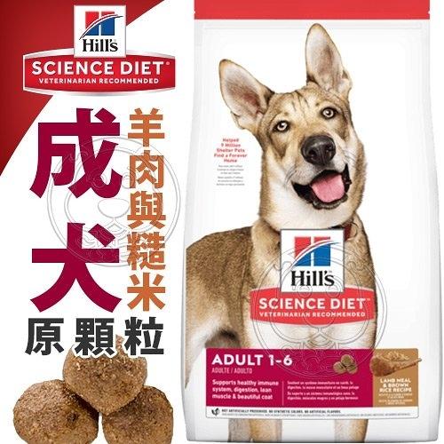 四個工作天出貨除了缺貨》美國Hills新希爾思》成犬羊肉與糙米特調食譜(原顆粒)-7.03kg(限宅配