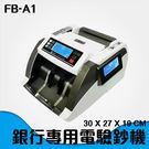 鋒寶 點驗鈔機 FB-A1型 (銀行專用...