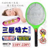 【樂悠悠生活館】 愛迪生充電式三層超大網面電蚊拍 市面最大 捕蚊拍 捕蚊燈 滅蚊拍(EDS-P5602)