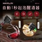 【晉吉國際】HANLIN-RED1S 啤酒起泡器/紅酒醒酒器