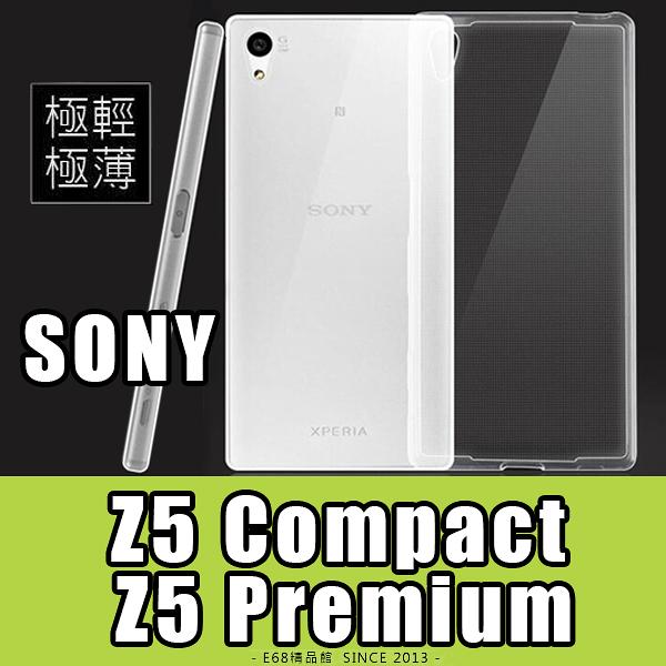 E68精品館 SONY Z5 Compact 4.6吋/Premium 5.5吋 超薄 透明殼 手機殼 保護套 軟殼 手機套 保護殼 E5823/E6853