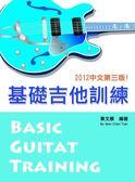 (二手書)基礎吉他訓練(一)2012中文第三版