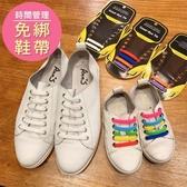 Ann'S免綁懶人鞋帶仿布紋彈性矽膠鞋帶(16條)-6色