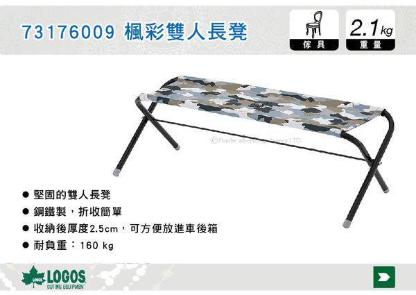 ||MyRack|| 日本LOGOS 楓彩雙人長凳 雙人折疊椅 摺疊椅 露營椅 長凳 登山露營 No.73176009