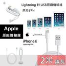 【YUI】APPLE 2米 iPhone 5S/5C/5 iPad 4/ iPad Air 原廠傳輸線 數據傳輸線 Lightning 原廠充電線 200CM (裸裝)