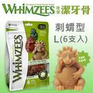 [寵樂子]《Whimzees唯潔》刺蝟型潔牙骨-L(12.7oz超值包)6支入/全天然/狗零食