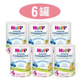 HiPP 喜寶 雙益兒童成長配方800g【6罐】【佳兒園婦幼館】