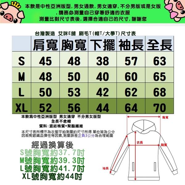 現貨速達 情侶裝 刷毛T恤 MIT台灣製【YS0373】刷毛-GENUINE 團體服 艾咪e鋪 文青風